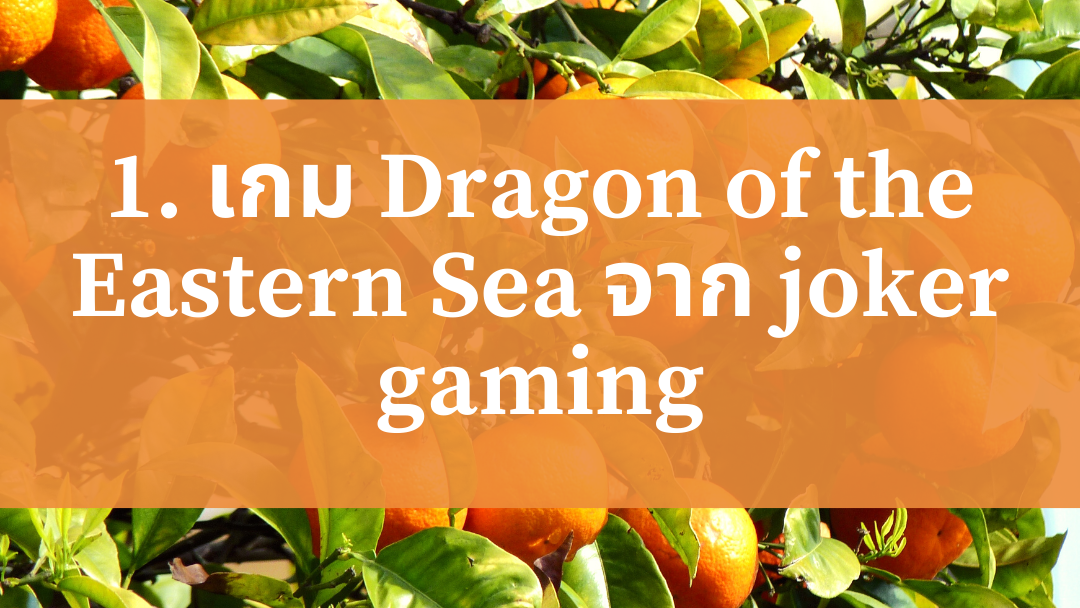 1. เกม Dragon of the Eastern Sea จาก joker gaming